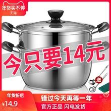 家用双耳复合底不锈钢汤锅