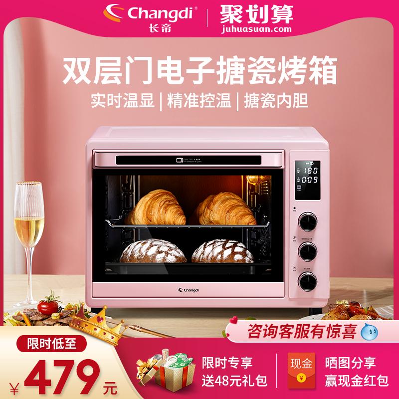 长帝电烤箱家用烘焙小型烤箱多功能全自动搪瓷烤箱大容量32L蛋糕淘宝优惠券