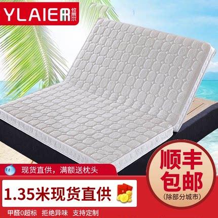 攸莱尔儿童椰棕黄麻床垫乳胶1.4米上下铺折叠定制护脊椎偏硬1.35m