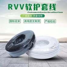 0.75 国标铜芯电源线2芯RVV0.5 2.5 4平方监控软护套电线 1.5 1.0