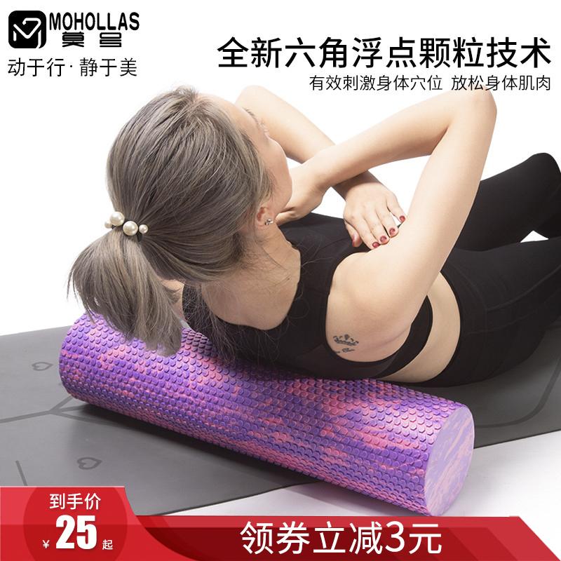 莫号肌肉放松滚轴瑜伽柱瘦腿泡沫轴