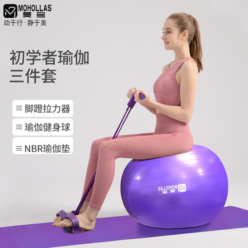 莫号瑜伽垫子初学者健身三件套加厚加宽加长瑜珈防滑女士家用地垫 thumbnail