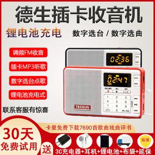 德生Q3收音机新款 便携式 调频FM插卡老年人半导体随身听录音小音箱