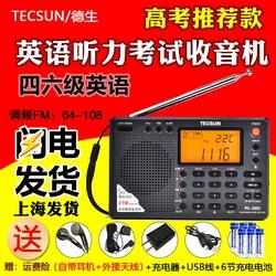 德生 PL-380英语听力四六级学生用校园广播高考考试fm调频收音机