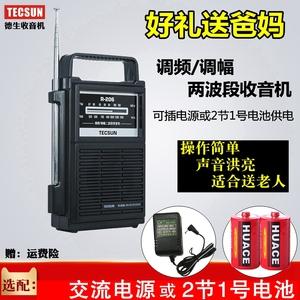 Tecsun/德生 R-206便携式调频/中波两波段老人用收音机交直流供电