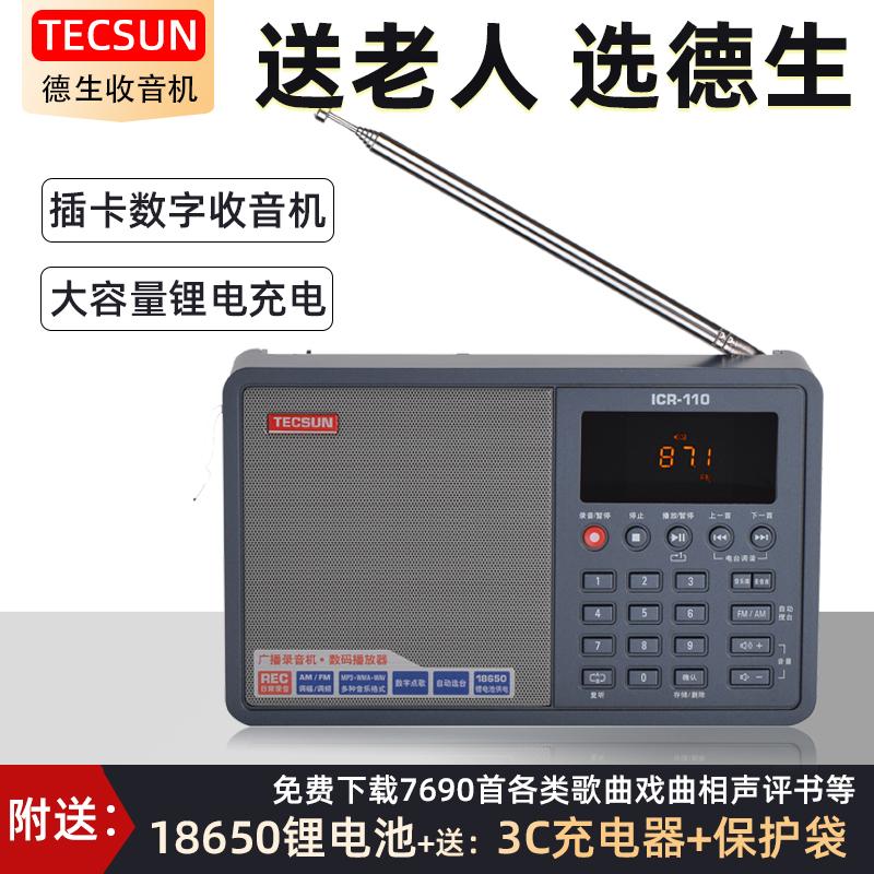 Радио приемники Артикул 612590280586