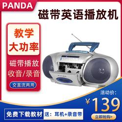 熊猫磁带复读收音复古老式录音机