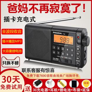熊猫 02老人新款 PANDA 便携式 收音机全波段充电插卡广播半导体
