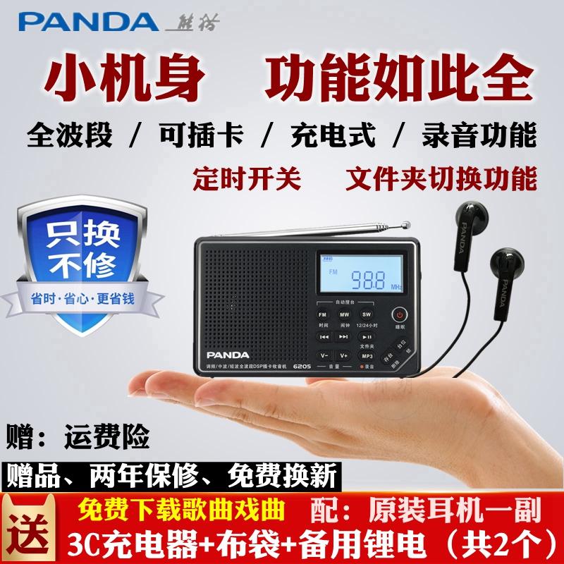 PANDA熊猫6205调频中波短波全波段立体声DSP收音机便携式迷你小型广播半导体老年人锂电池充电插卡随身听录音