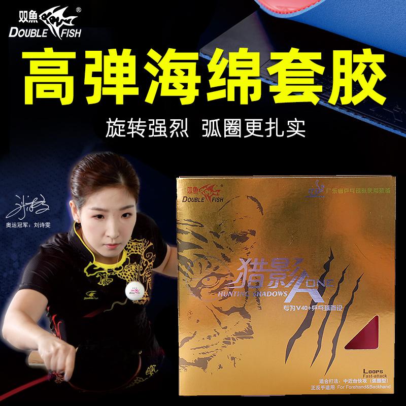 双鱼猎影AONE乒乓球反胶套胶专业高弹蓝海绵乒乓球胶皮弧圈快攻
