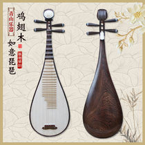 Hua Le Chin Yun professional playing chicken wings wood adult pipa musical instrument size students test class practice beginner Piano