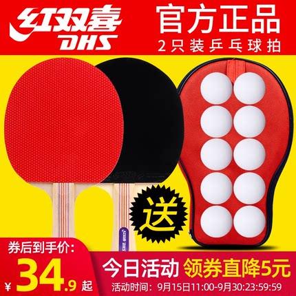 红双喜乒乓球拍双拍儿童小学生初学者横拍直拍2只装兵乓球拍单拍