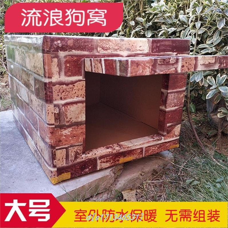 Yi Tao, stray cat nest, winter outdoor foam cat house, winter cold proof plastic simple warm big dog house cat house