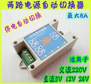 直流5/12/24/220V两路电源自动切换器 /主备用双电源转换开关模块