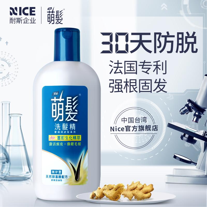 【Nice】萌发生姜防脱发洗发水男女 氨基酸无硅油去屑控油防掉发