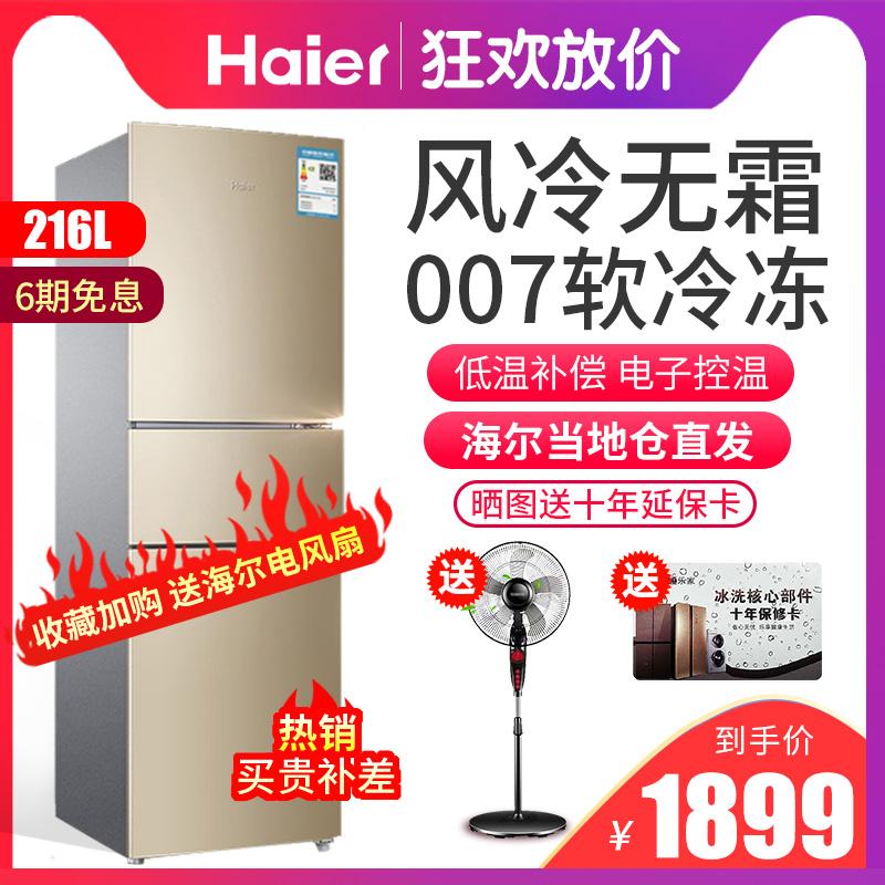 Haier/海尔 BCD-216WMPT 海尔冰箱三门风冷无霜家用节能静音冰箱