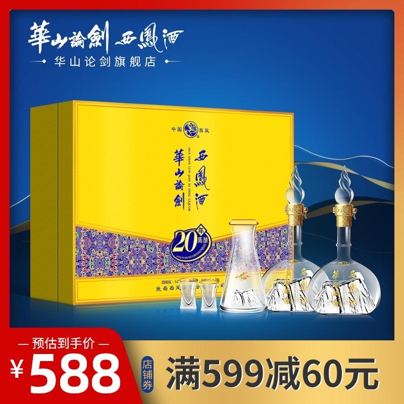 【官方直营】华山论剑西凤酒20年52度双瓶装500ml*2粮食白酒礼盒