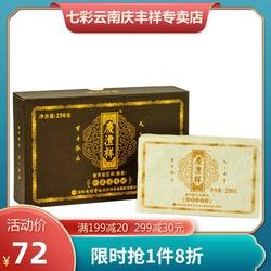 七彩云南 庆沣祥普洱茶熟茶砖茶 庆丰祥普洱茶珍藏陈香砖250g
