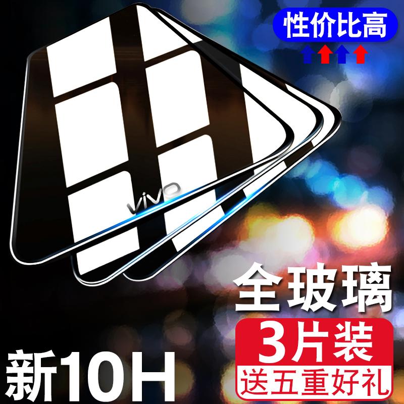 10月29日最新优惠vivo Z5X钢化膜vivoz3x抗蓝光Z5防爆Z1青春全屏Z3覆盖Z1i手机