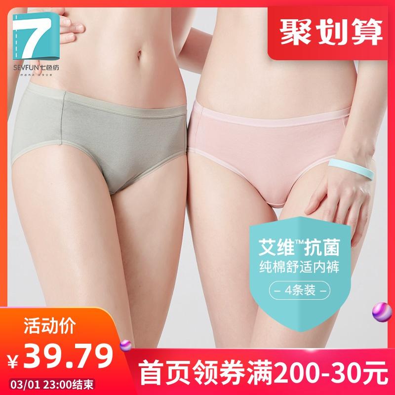 七色纺女士纯棉中腰抗菌性感三角裤