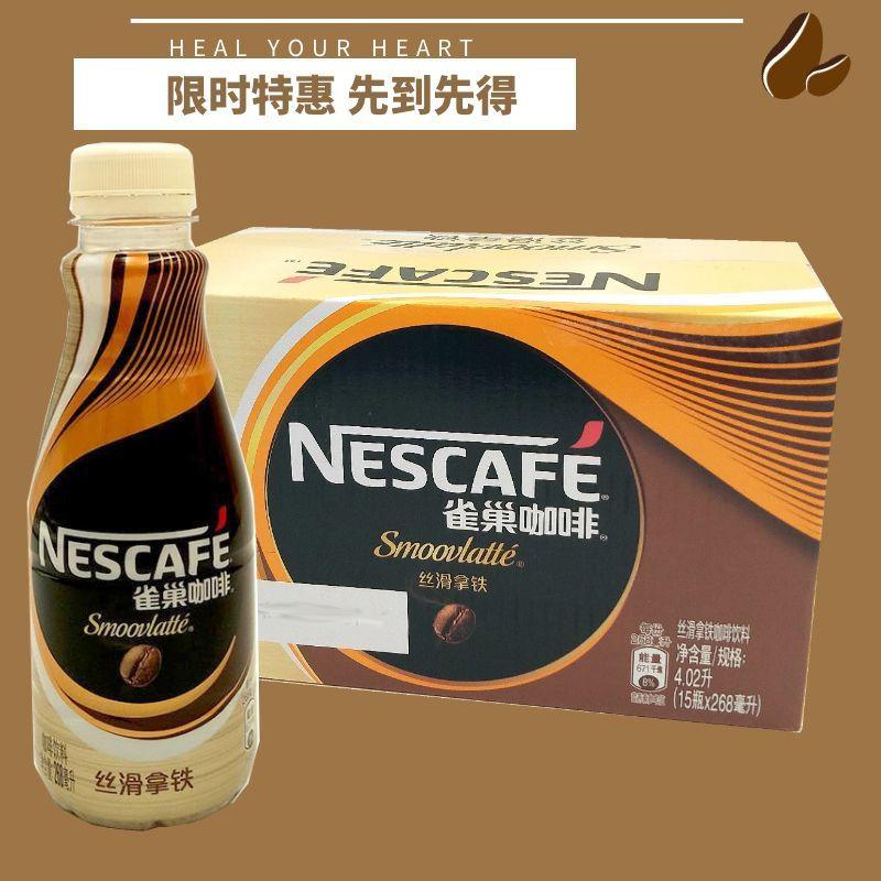 Nestle coffee silk latte 268ml * 15 bottles of instant coffee