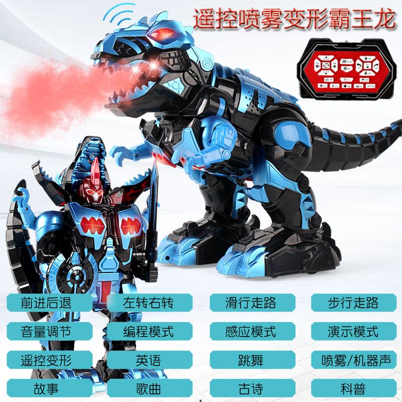 恐龙玩具超大喷雾霸王龙变形玩具