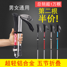Multifunctional Mountaineering Stand Outdoor Folding and Retractable Cane Women Hiking Mountains Equipped with Ultra-Light and Short Carbon Crutches for Men