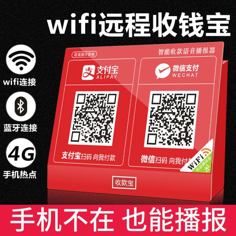 万利达二维码收钱提示音响收款语音播报器无线网支付收钱喇叭wifi手机微信远程到帐扩音器不用蓝牙音箱大音量