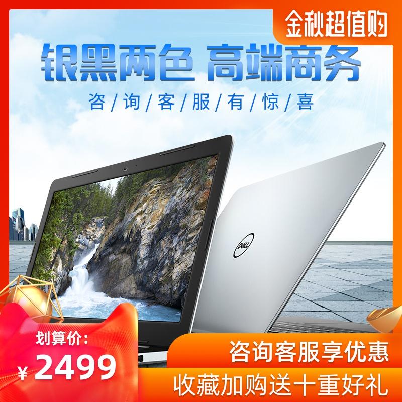 Dell/戴尔新飞匣14E 15E灵越3000轻薄商务办公游戏学生笔记本便携20(非品牌)