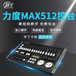 正品力度512控台 灯光控制台摇头光束灯帕灯舞台灯光调光控制器