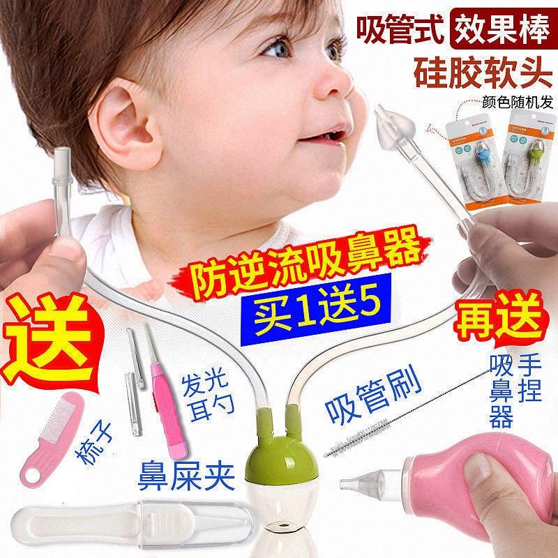 婴儿幼儿童吸鼻刷鼻孔鼻屎鼻腔鼻器新生儿幼儿挖清洁清理通鼻透明