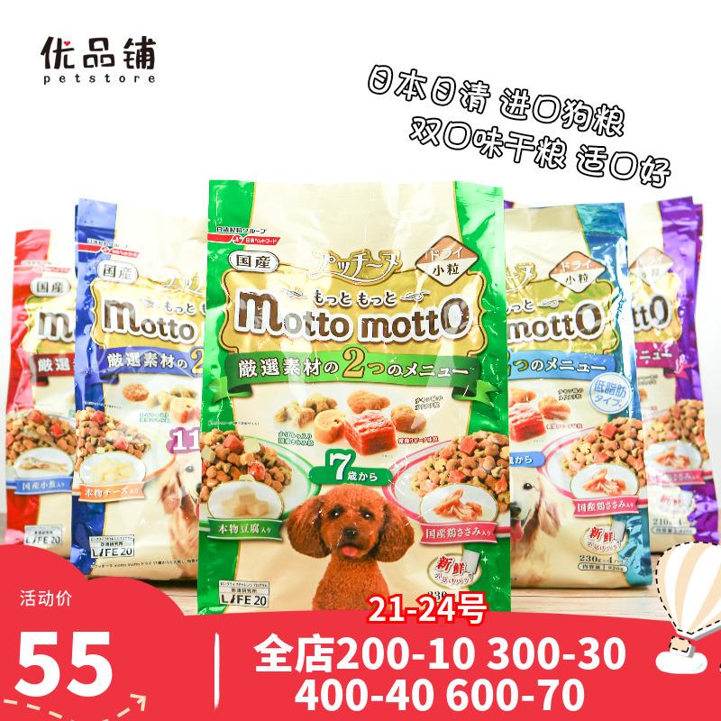 日本新款 日清鸡胸肉小鱼豆腐奶酪蔬菜干粮 天然幼成犬干狗粮 ns3优惠券