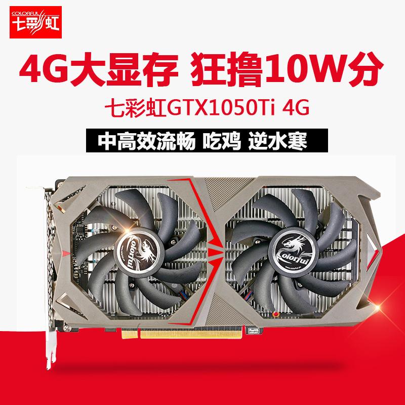 影驰GTX1050Ti 4G大将游戏显卡正品全新工包现货联保双风扇4G