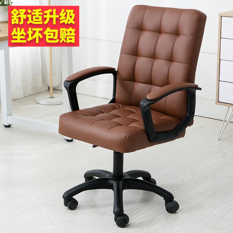 电脑椅家用办公椅升降转椅现代简约舒适座椅休闲靠背宿舍懒人椅子