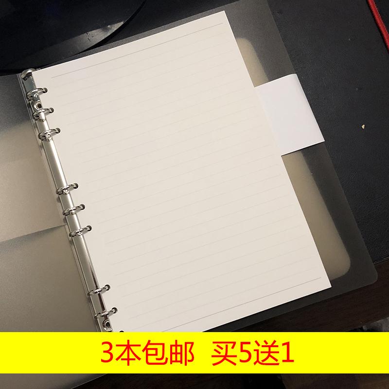 标准B5九孔活页替芯 手账本内页 点阵网格横线空白B5笔记本活页纸