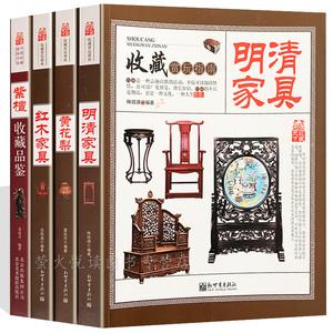 收藏与共4册中式黄花梨爱好者图集