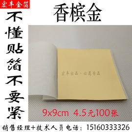 仁拓9X9cm正品台湾香槟金仿金泊仿金铂纸装修贴顶水晶泥100张新品
