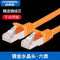 Акиба оригинал шесть категория кабель тысяча триллион домой двойной щит компьютер монитор широкополосный линия высокого скорость медь конечный продукт перейти линия