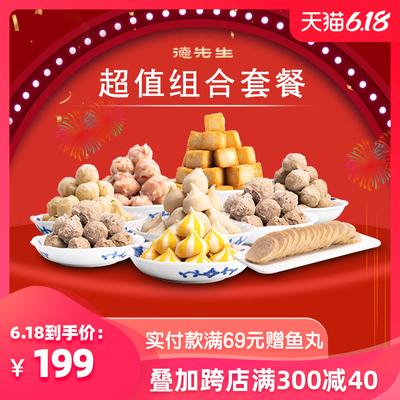 潮汕九组合丸子 猪肉牛肉牛筋海鲜丸子正宗手打火锅丸子 烧烤套餐