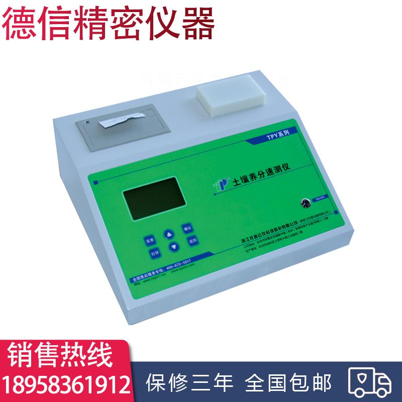 新款 TPY-6A土壤速测仪养分化验仪氮磷钾测试仪含税