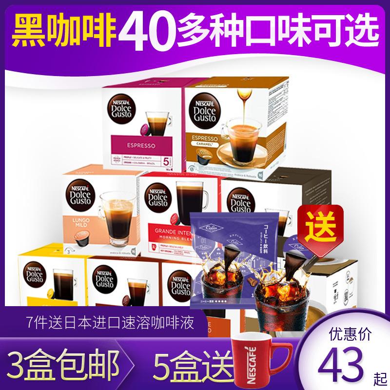 Nestle Dolce gusto capsule coffee American Italian black coffee powder for Delong coffee machine