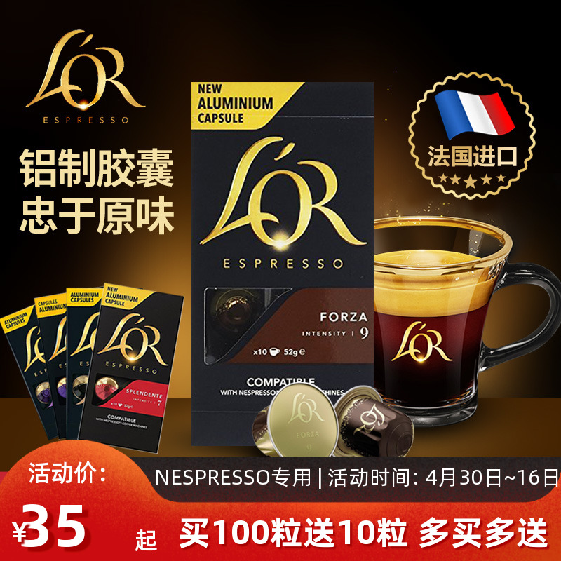 French imported lor capsule coffee concentrate compatible with Nestle Nespresso millet wocaco laptop 10