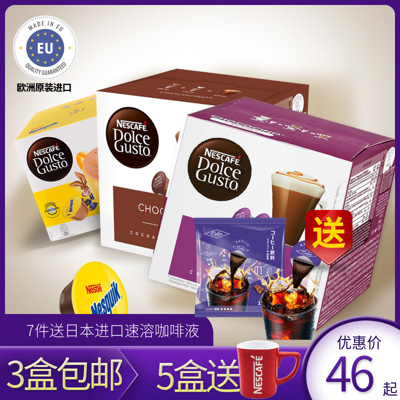Nestle fun cool coffee capsules DOLCE GUSTO milk foam chocolate cocoa imported drinks