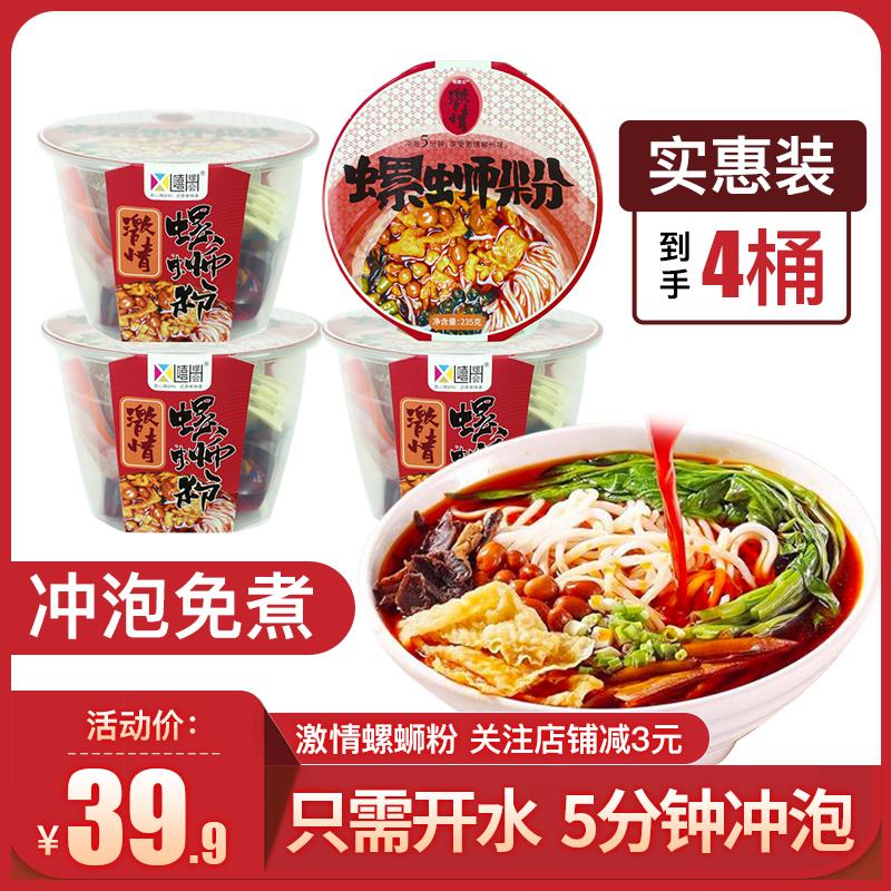 嘻螺会新品螺蛳粉235G*4盒广西柳州冲泡方便速食螺丝粉酸辣螺狮粉