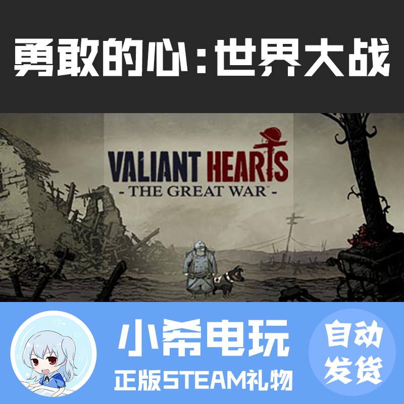 PC国区Steam 勇敢的心 世界大战 Valiant Hearts The Great War