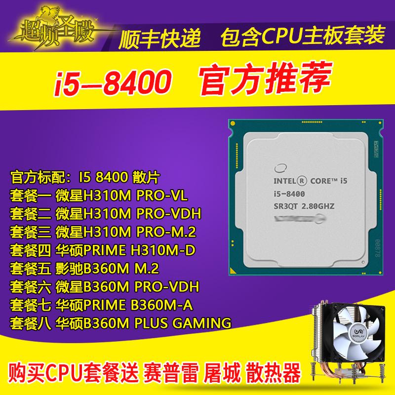 Intel/英特��i5 8400 另 8500 散片 CPU支持H310 B360 Z370 套�b