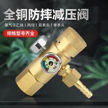 防摔氧气表减压器全铜减压阀压力表丙烷乙炔表煤气罐接头节能双表