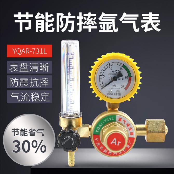 免邮 费节能防震氩气表防摔压力表氩气减压阀氩气稳压器氩弧焊配件