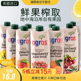 希腊进口agros莱果仕 果汁饮品浓缩还原果蔬汁水果味饮料1L优惠装