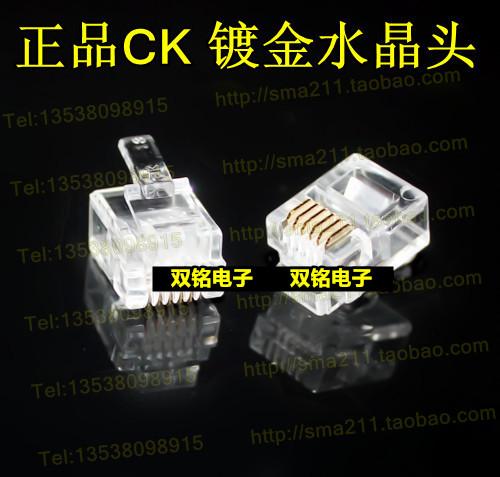 正品CK高品质6P6C水晶头 镀金6C电话头 RJ12水晶头/6芯电话水晶头